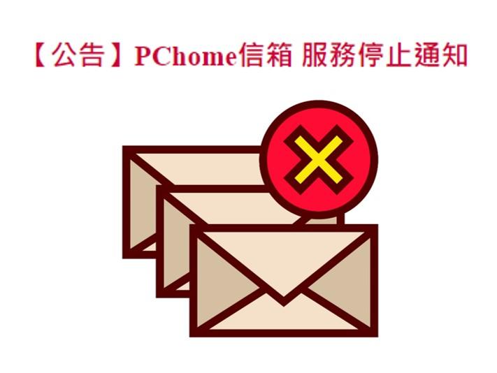 【飛信貼心提醒】PChome信箱 停止服務