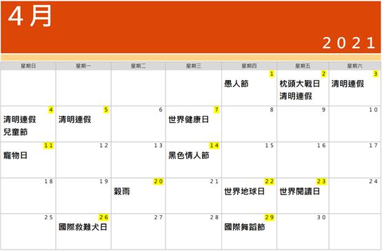 飛信節慶行銷日曆